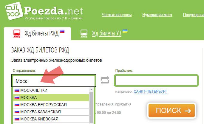 форма поиска жд билетов онлайн по РЖД
