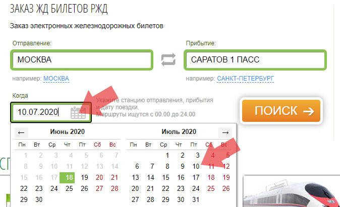 Выбор даты поездки при заказе поездов