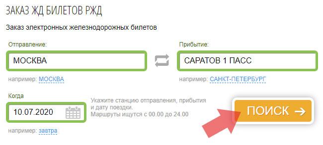Поиск поездов жд по России
