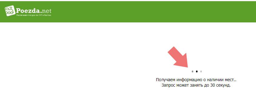поиск маршрутов поездов онлайн по РЖД