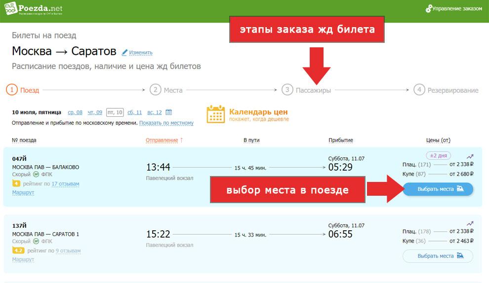 Результаты расписания поездов для заказа билетов жд
