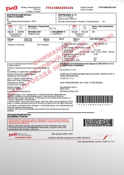 Пример электронного документа РЖД на поезда